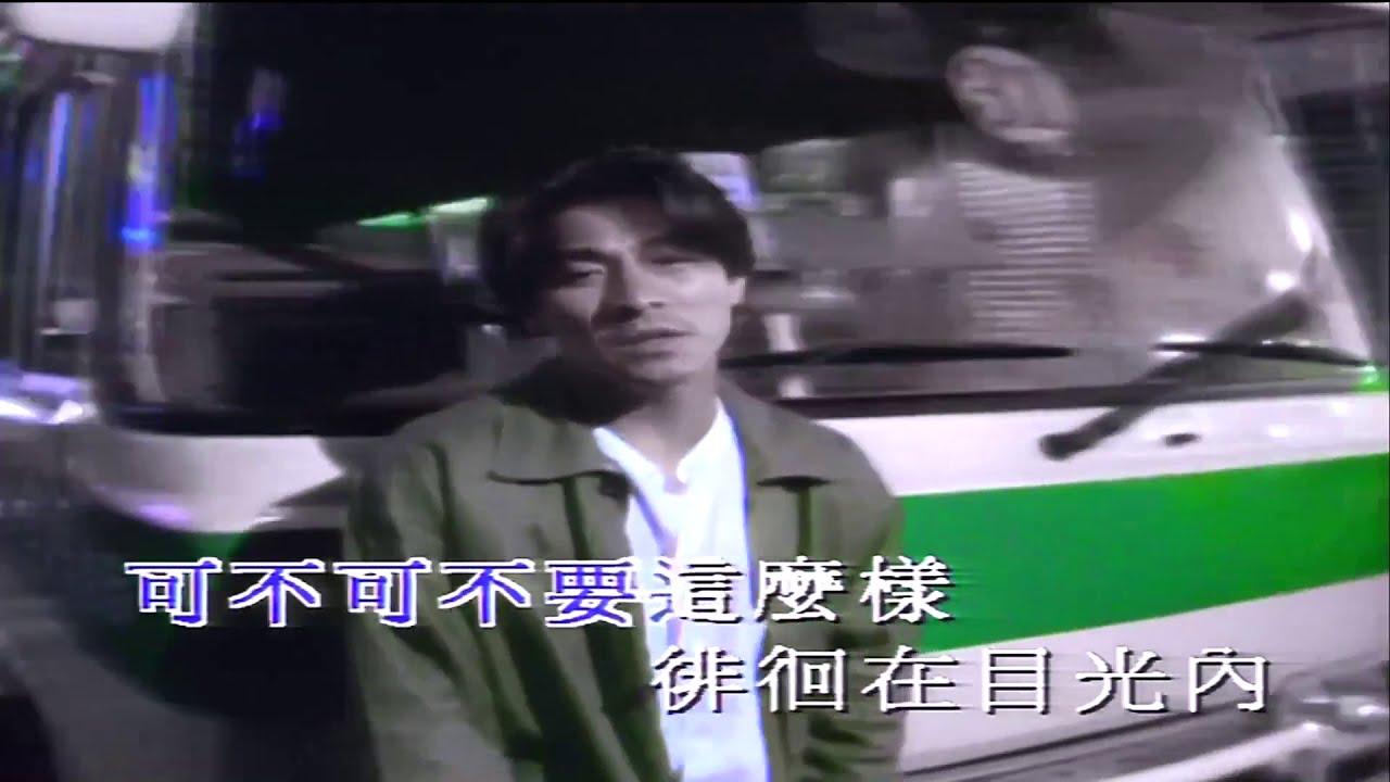 #劉德華 暗裏著迷 伴唱 #karaoke - YouTube