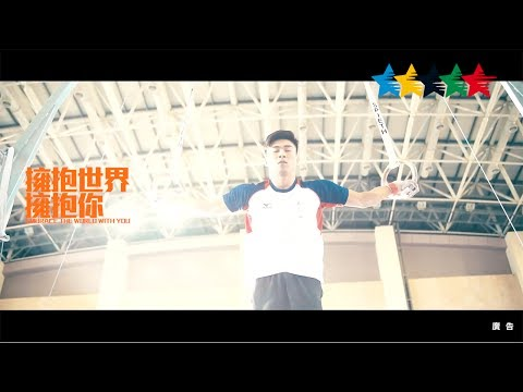 Embrace the World With You - 29th Summer Universiade 2017, Taipei, Chinese Taipei