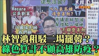 【精彩】林智鴻租駁二場罷韓? 綠色算計不顧高雄防疫?