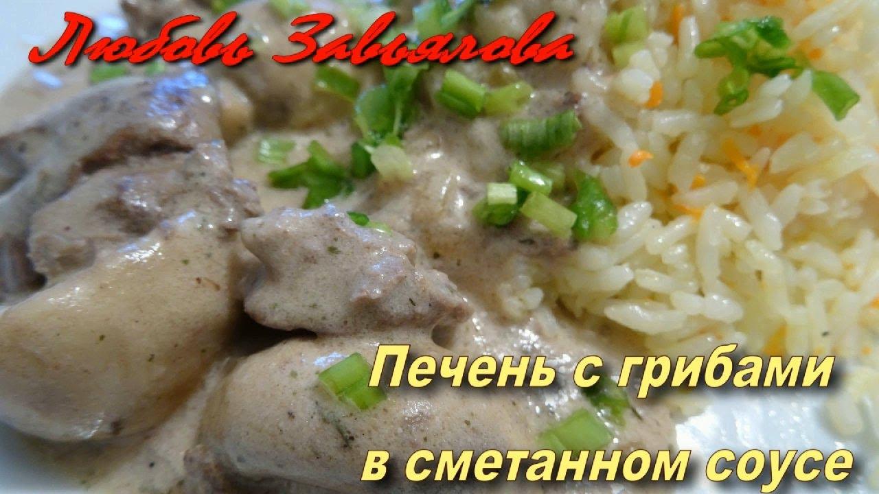 печень с грибами в сметанном соусе рецепт с фото