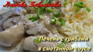 Печень с грибами в сметанном соусе/Liver with mushrooms in cream sauce