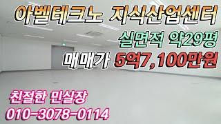 강서구 사무실 아벨테크노 중층 사무실~! 매매 &…