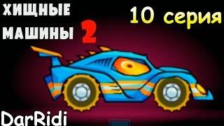Хищные машины 2 - car east car 2 #10(Хищные машины 2 - car east car 2 машина ест машину 2 детская игра про красную машинку игра для мальчиков, мульт игра..., 2017-03-11T14:11:26.000Z)