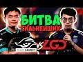 НЕОЖИДАННЫЙ МАТЧ НА ВЫЛЕТ | Secret vs PSG.LGD PVP Esports Championship