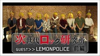 次世代ロック研究所 #033 (2018年1月13日O.A.)前編 ゲスト:LEMONPOLICE...