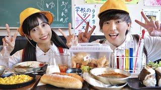 【大食い】小学生の給食で1万円使い切るまで帰れません!!【帰れま10】