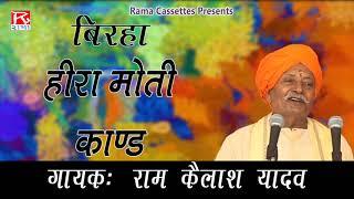 Heera Moti Kand Bhojpuri Birha Stage Program Sung By Ram Kailash Yadav