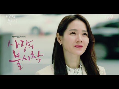 [MV] 10cm(십센치) - 우연인 듯 운명 (사랑의 불시착 OST) Crash Landing On You OST Part 1