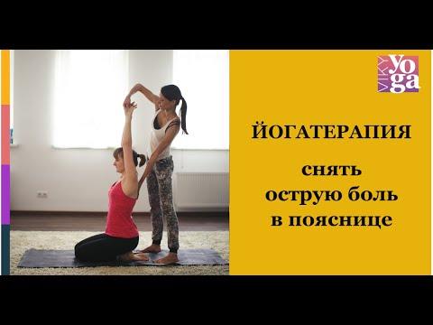Йогатерапия при грыже в пояснице