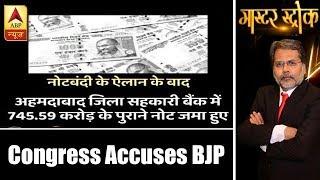 Master Stroke: Congress Accuses BJP Of Converting Black Money Into White Post Demonetization