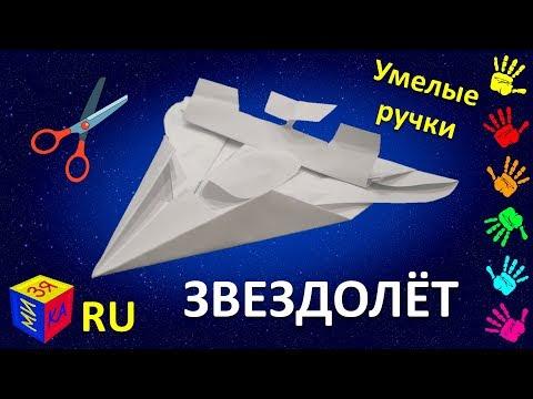 Умелые ручки: звёздолёт. Как сделать космический корабль из бумаги? Модель нашего сына!