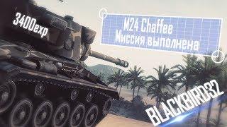 Миссия Выполнена - М24 Chaffee. Blackbird32