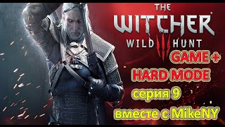 The Witcher 3 Wild Hunt (2 круг Game+) Серия 9 (Дела семейные)