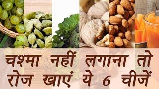 6 foods to keep Eyes health and Glasses free (चश्मा नहीं लगाना तो रोज खाएं ये 6 चीजें )| Boldsky