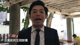 Publication Date: 2018-09-18 | Video Title: 快閃新聞:屯門良景發泡膠橫樑