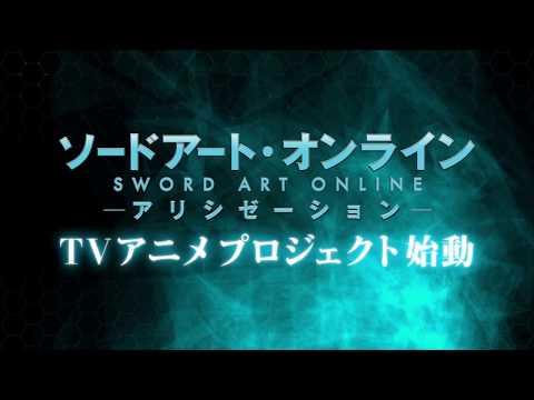 「ソードアート・オンライン アリシゼーション」 TVアニメプロジェクト始動告知PV