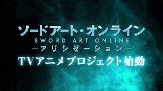 「ソードアート・オンライン アリシゼーション」 TVアニメプロジェクト始動告知PV thumbnail
