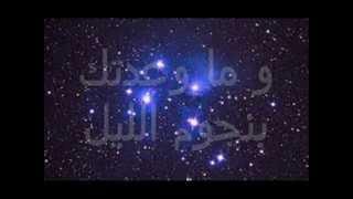 ما وعدتك بنجوم الليل ____ وائل كفوري