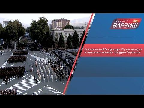 Гузашти низомӣ ба ифтихори 25-умин солгарди истиқлолияти давлатии ҶТ / Военный парад в Душанбе