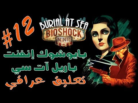 12. Burial at Sea (Iraqi Arabic Commentary)