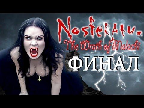 Nosferatu: The Wrath of Malachi / Вампиры. Прохождение #7. ФИНАЛ.