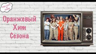 Оранжевый хит сезона (Еще Одну и Спать) 18+