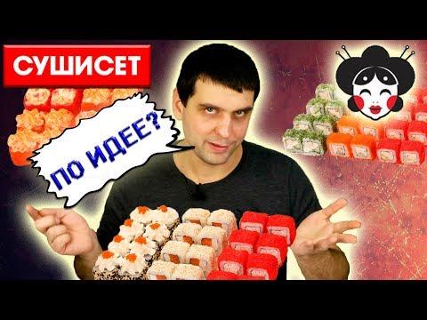 Доставка Суши-СЕТ. Наро-Фоминск. РОЛЛЫ ПО 100 рублей.