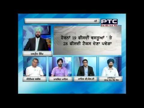 Impact of GST   Vichar Taqrar   May 19, 2017