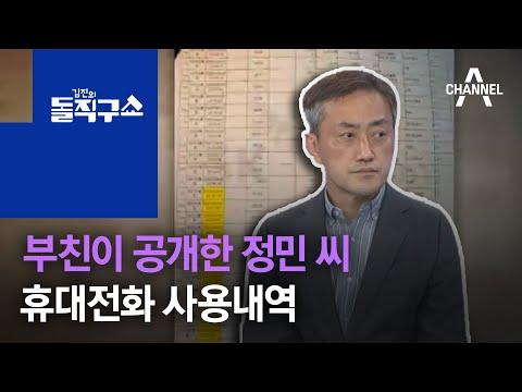 부친이 공개한 정민 씨 휴대전화 사용내역   김진의 돌직구 쇼 743 회