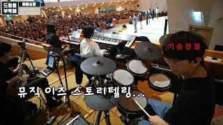 하나님 아버지의 마음 (만나교회 드럼영상)