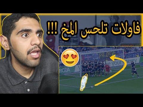 افضل 30 ركلة حرة ⚽️🔥 في سنة 2017 - اهداف لاتعترف بقوانين الفيزياء 😱😍!!!