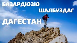 Дагестан. Восхождение на Базардюзю и Шалбуздаг.