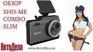 Обзор автомобильного Super HD  видеорегистратора  SHO ME Combo Slim с радар-детектором и GPS/ГЛОНАСС