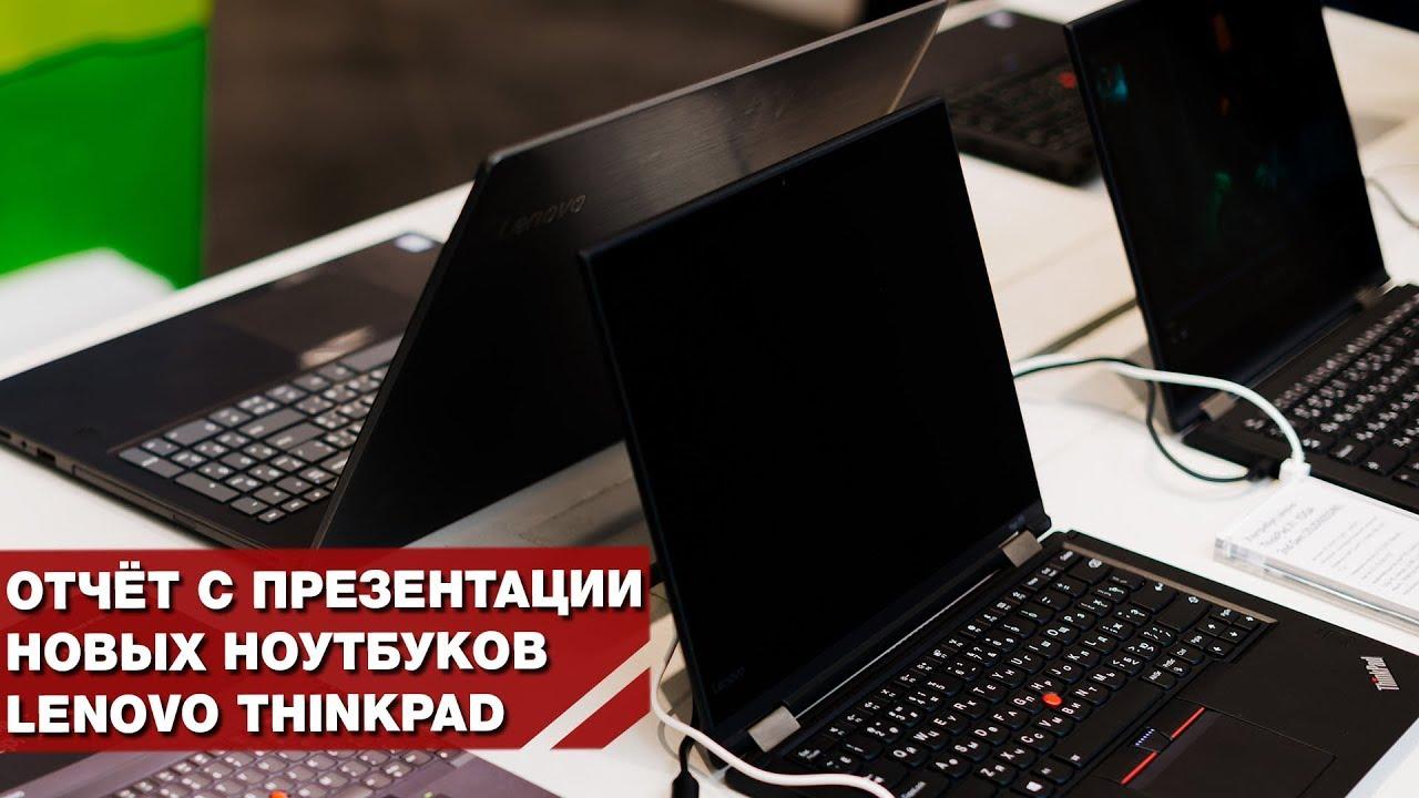 Отчёт с презентации новых ноутбуков Lenovo Thinkpad в Украине