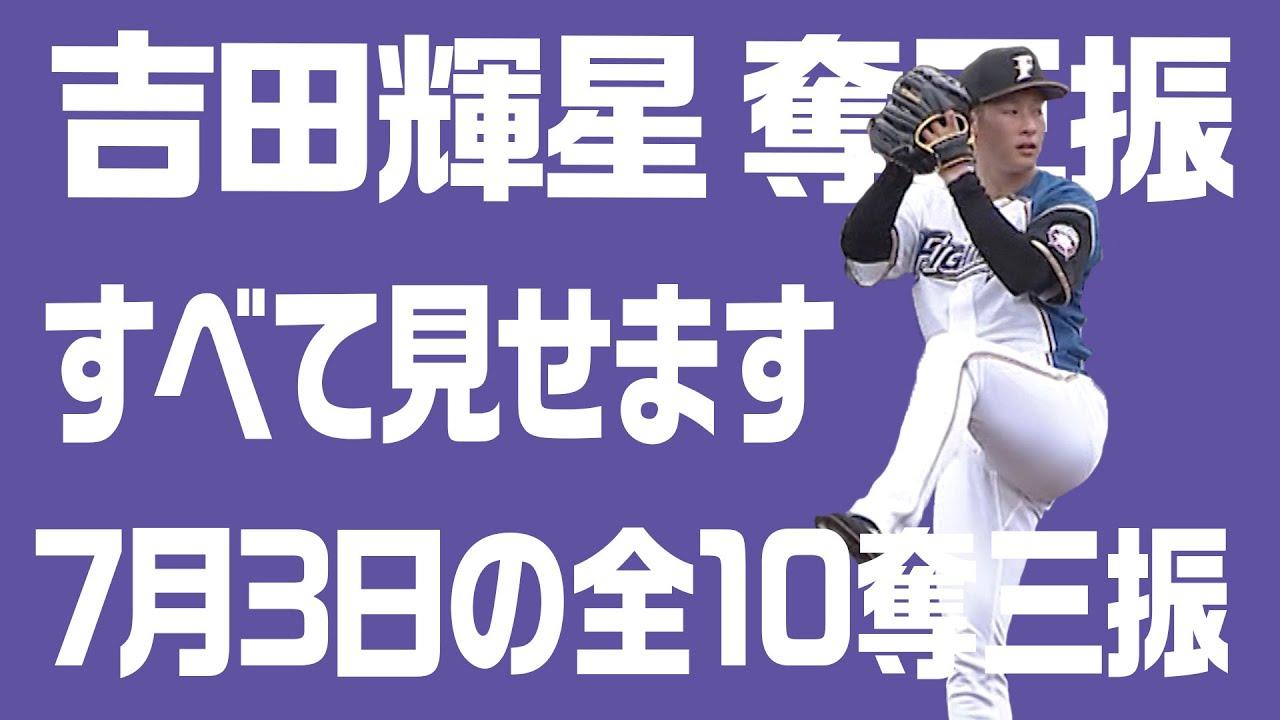2020/7/3【吉田輝星10奪三振】すべて見せます!