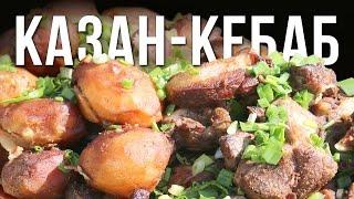 видео Баранина в казане: рецепты блюд с картошкой, как вкусно приготовить на костре