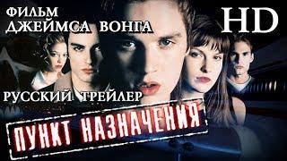 Пункт назначения (2000) - Дублированный Трейлер HD