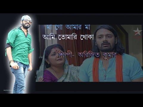 arijit kumar exclusive live MAA GO AMAR MAA