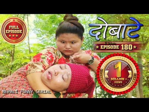 Dobate Episode 180 - दोबाटे भाग १८० - Nepali Comedy Serial - 10 -08 - 2018