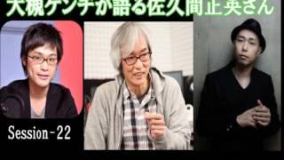 数々のアーティストを手がけてきた音楽プロデューサーの佐久間正英さん...