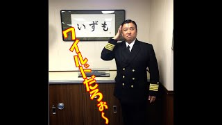 スギちゃん、護衛艦「いずも」の一日艦長。史上初。 福島和可菜 動画 28