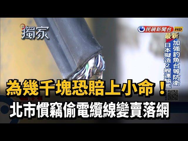 為幾千塊恐賠命! 慣竊偷電纜線變賣遭逮-民視台語新聞