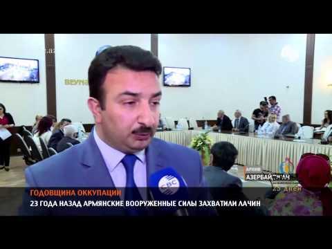 23 года назад армянские вооруженные силы захватили Лачын