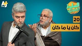 السليط الإخباري - كان يا ما كان | الحلقة (20) الموسم السادس