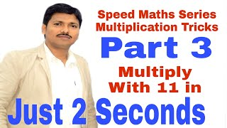 Shortcut Trick to Multiply with 11 || Multiplication Tricks || Speed Maths Series || Dinesh Sir