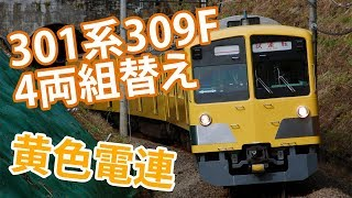 【西武鉄道】4両編成の301系が黄色電連をつけて試運転を実施!【赤線 試運転】