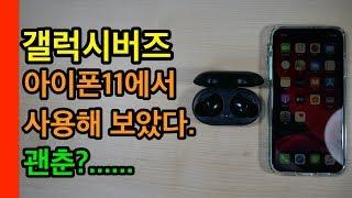 갤럭시버즈 아이폰11에서 사용해보았다.(Galaxy Buds iphone11)