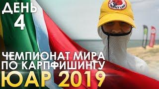 Чемпионат мира карпфишинг 2019, ЮАР