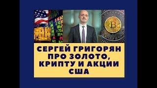 Сергей Григорян про золото, крипту и акции США