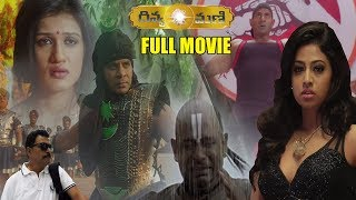 Divya mani latest telugu full length movie || Suresh Kamal | Vaishali